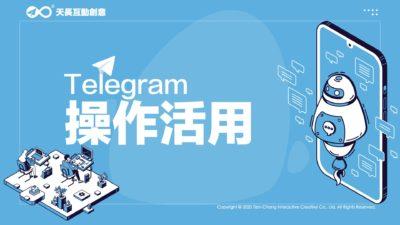 Telegram | 活用操作課程