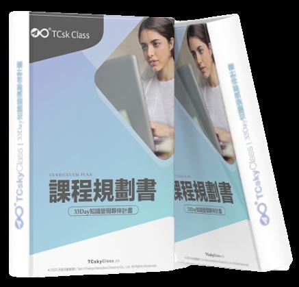 33Day知識變現夥伴計畫-課程規劃書